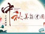 中秋节的习俗有哪些—绍兴春秋装饰