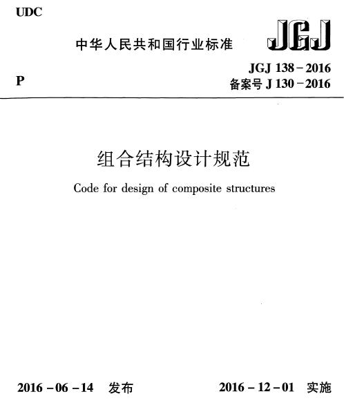 组合结构设计规范