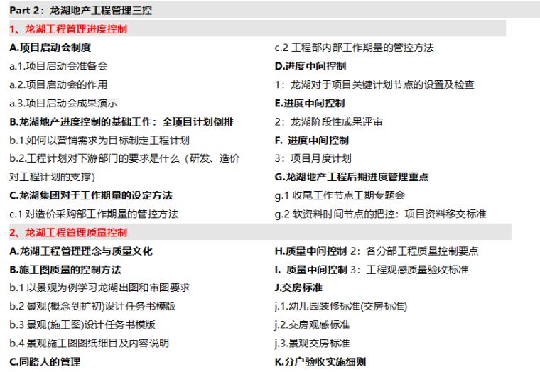 青岛龙湖地产工程精细化管理三大控(进度、质量、成本)
