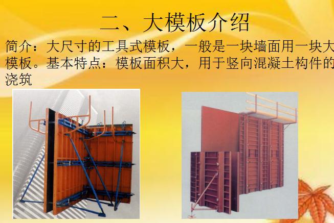 [全国]超高层建筑模板技术(共42页)