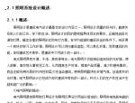 [辽宁]某高校建筑电气毕业论文(住宅小区)