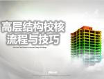 Midas-Building-高层结构校核流程与技巧