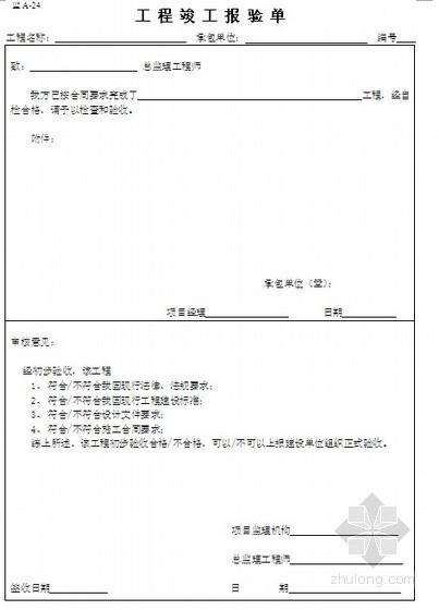 市政工程报审资料表格(24张)