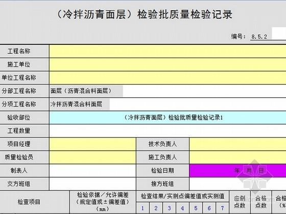 [河南]机场市政道路工程资料全套表格247页