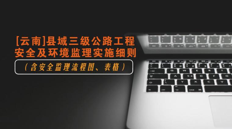 [云南]县域三级公路工程安全及环境监理实施细则(含安全监理流程图、表格)