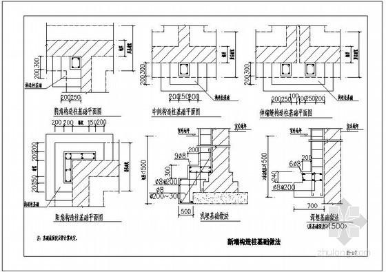 新增构造柱基础做法节点构造详图