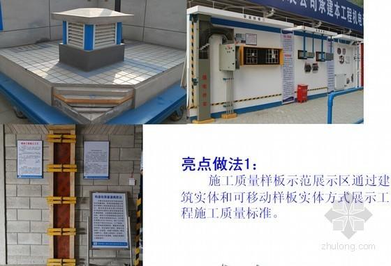 [陕西]建筑工程观摩项目亮点做法(安全 质量 绿色施工)