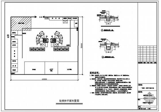 某混凝土搅拌站全套结构设计图