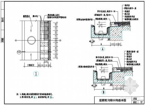 倒置式屋面保温檐沟排水构造详图