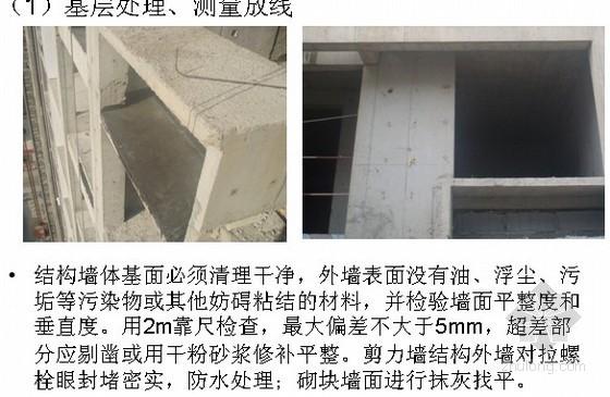 外墙保温施工工艺PPT