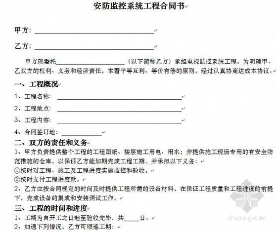 安防监控系统工程合同书