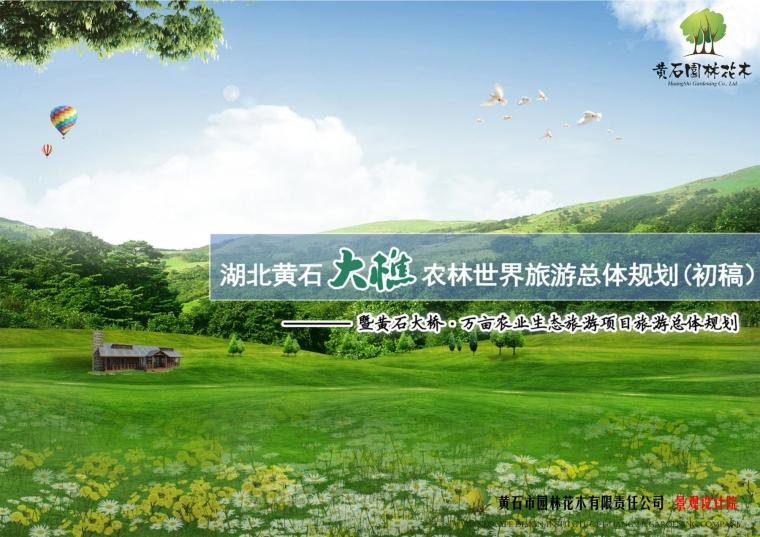 黄石大桥万亩生态旅游