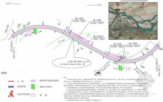 [西藏]高原地区新建铁路施工总价承包施工组织设计535页(争创国家级科技进步奖)