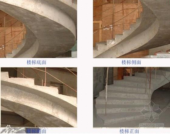 [QC成果]提高混凝土结构旋转楼梯螺旋线的合格率