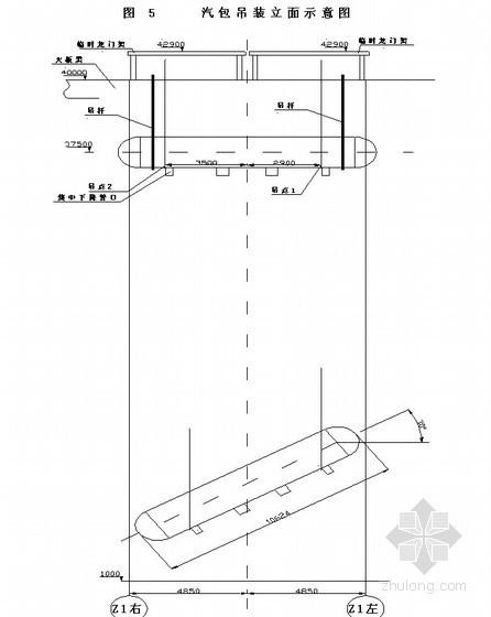 [浙江]130吨锅炉汽包吊装施工技术交底
