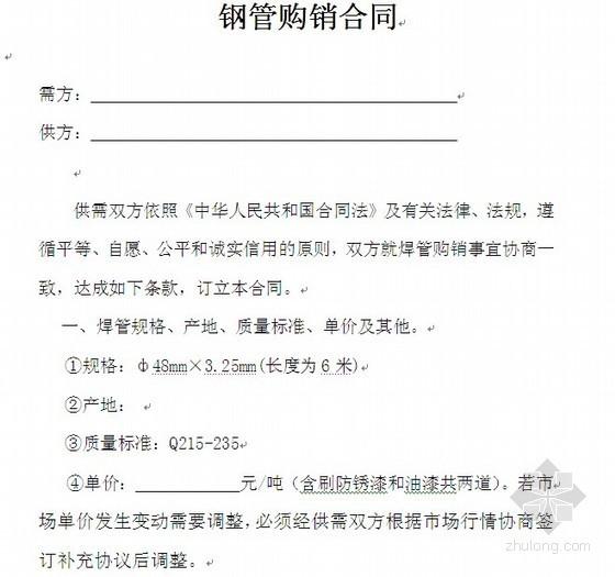 中建方案范本资料下载-[中建合同标准文本]钢管购销合同范本