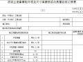 混凝土设备基础外观及尺寸偏差检验批质量验收记录表