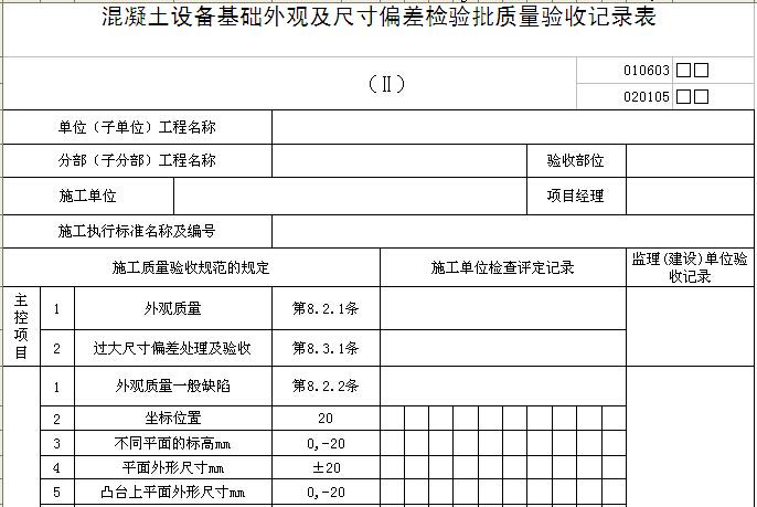 设备管路检验批验收记录资料下载-混凝土设备基础外观及尺寸偏差检验批质量验收记录表