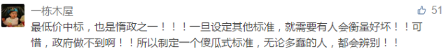 """人民日报:""""最低价中标""""不改,谈什么工匠精神、中国制造!_10"""