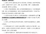 [南昌]旅游特色小镇建设项目招标文件(共12页)