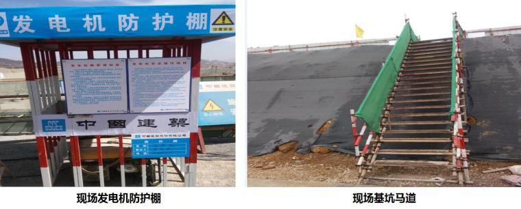 六盘水综合管廊PPP项目现场进展及质量安全汇报-安全防护