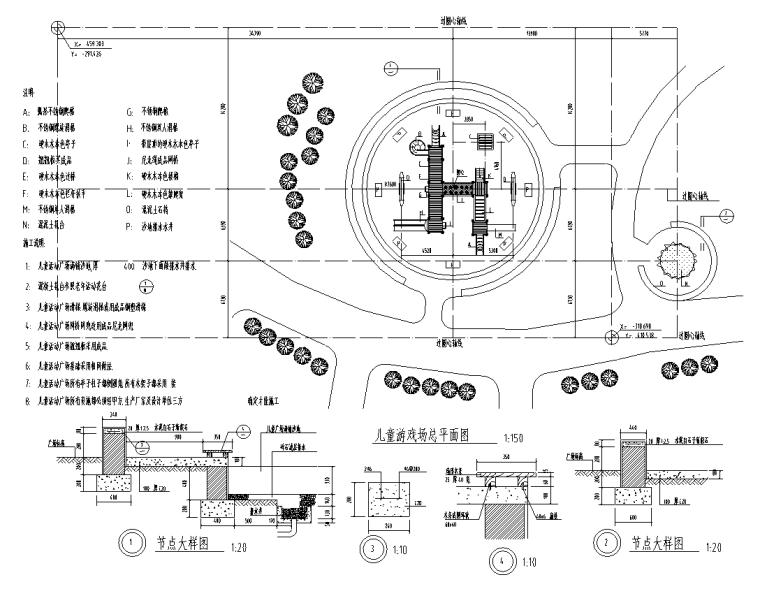 万科城市花园部分景观设计施工图-儿童游戏场所详图