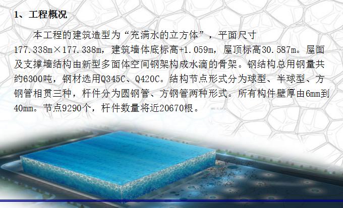 【北京】水立方鋼結構施工總體方案介紹(共52頁)_3