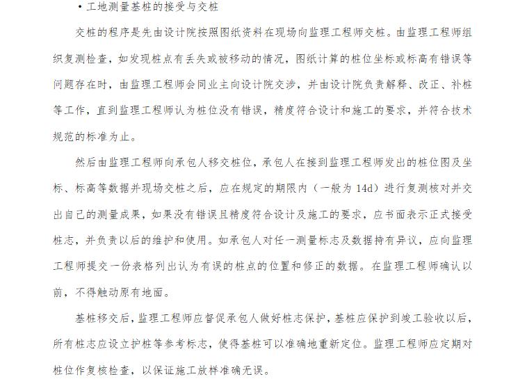 [桥梁]豆士溪桥施工监理大纲(共110页)_6