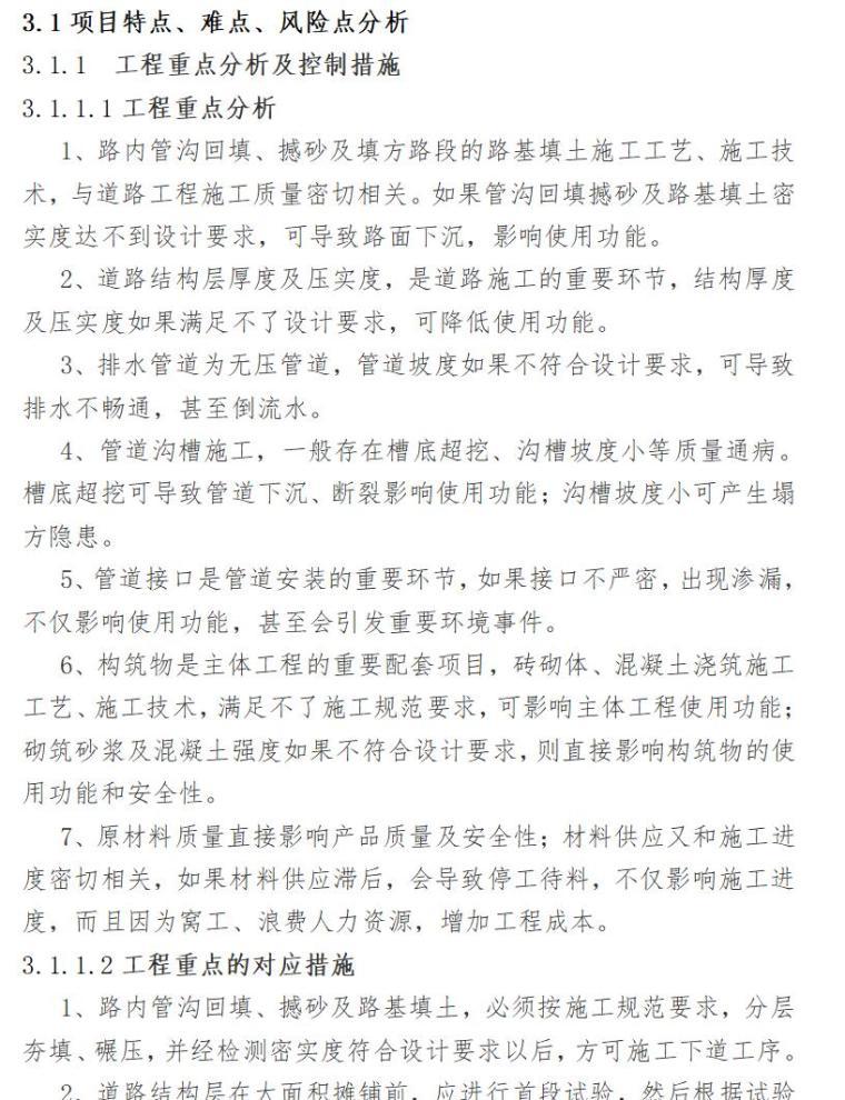 [沈阳市]运河水系综合治理工程监理大纲(共146页)_3