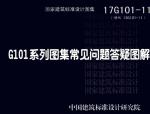 17G101-11系列图集施工常见问题答疑图解(高清无水印)
