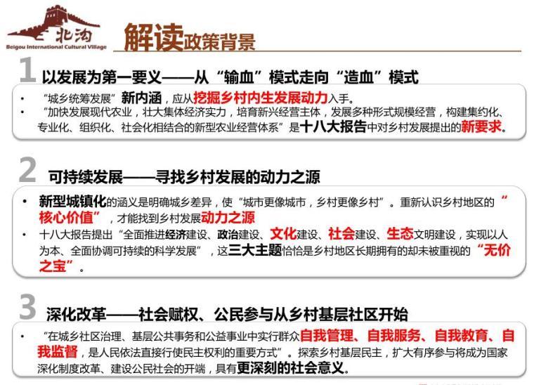 [北京]某区渤海镇北沟村庄规划汇报稿方案设计PDF(101页)