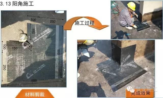 防水施工详细步骤指导_13