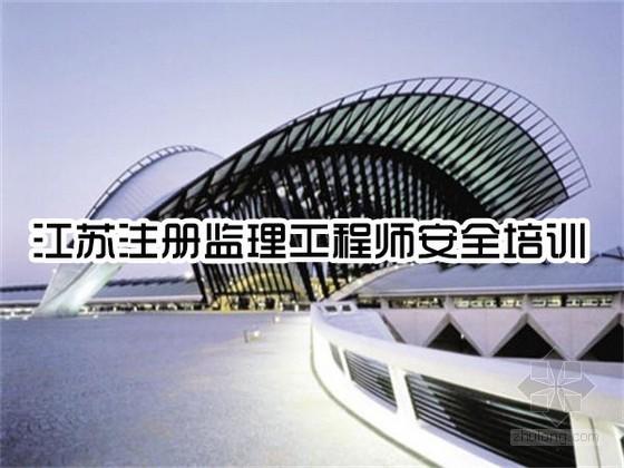 江苏注册监理工程师安全培训