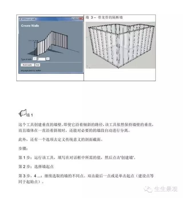 最全SketchUp建筑小插件_42