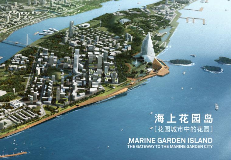 [浙江]舟山群岛商业景观规划设计方案文本-AECOM(花园城市)
