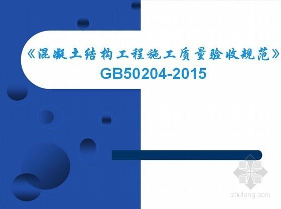 《混凝土结构工程施工质量验收规范》 GB50204-2015解读讲义