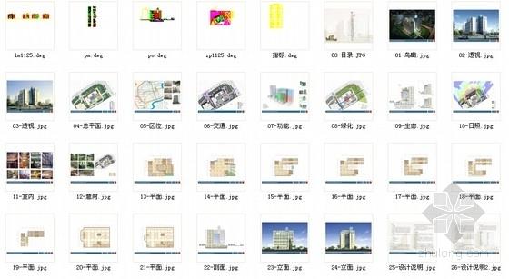 [上海]55米现代古典风格科研中心建筑设计方案文本(含CAD方案图)-总缩略图