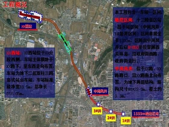 [北京]地铁明挖车站(风井)施工工艺69页