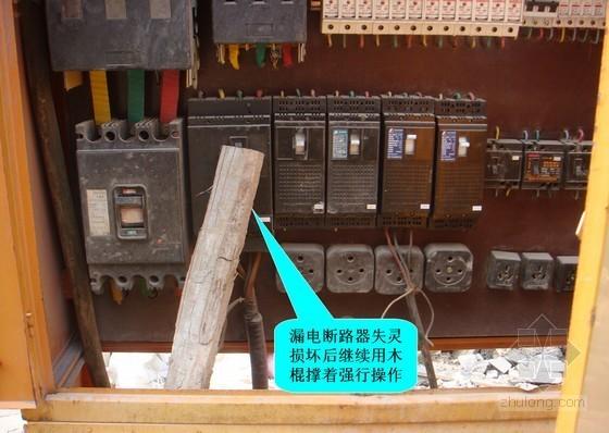 建筑工程施工现场临时用电常见隐患及治理培训讲义(附图丰富)