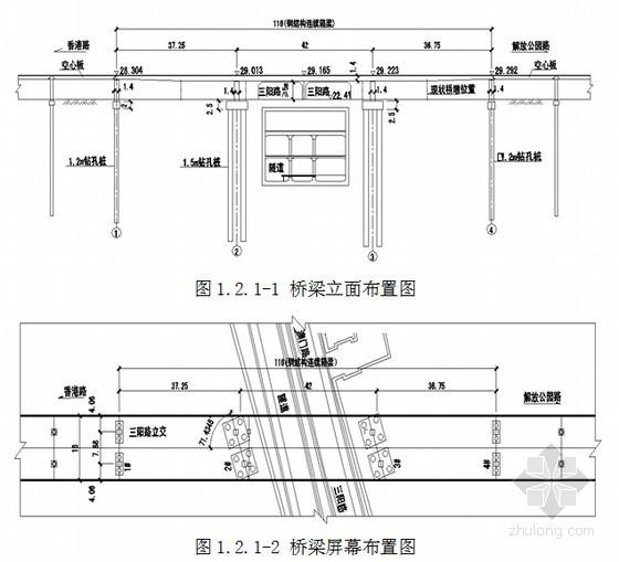 武汉轨道交通工程投标施工组织设计221页(三跨钢箱梁 含交通疏解图)