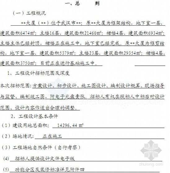 [武汉]大厦室内装饰设计招标文件(33页)