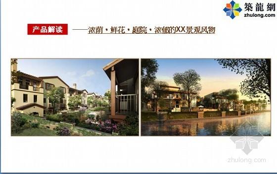 [宁波]公寓住宅项目营销策划及销售执行执行方案(含案例 109页)