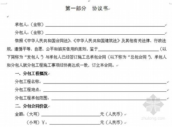 [黑龙江]建设工程施工专业分包合同范本(2012)