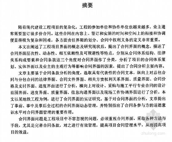 [硕士]建设工程项目合同界面研究[2008]