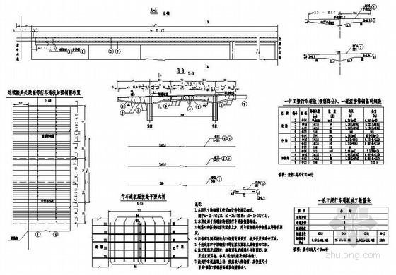 预制T形梁行车道板钢筋构造节点详图设计