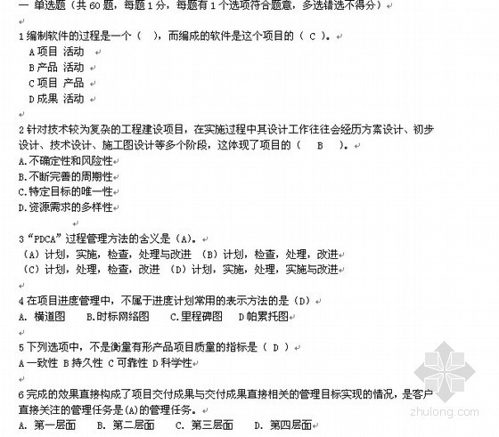2010年招标师四科习题集及答案
