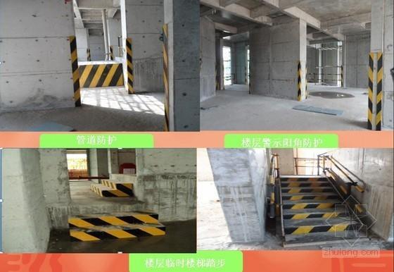 [广州]建筑工程安全文明示范工地汇报材料(图文并茂)