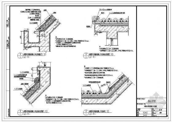 某南方设计院坡屋面详图