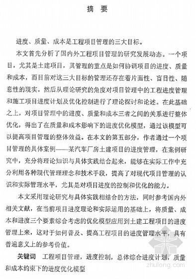 [硕士]宏达汽车企业土建项目进度控制研究[2006]