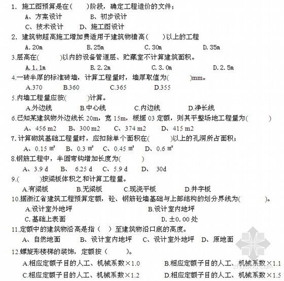 [浙江]2006年造价员(建筑工程计价)试题及答案